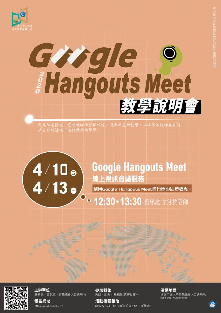 【研習】Google Hangouts Meet教學說明會