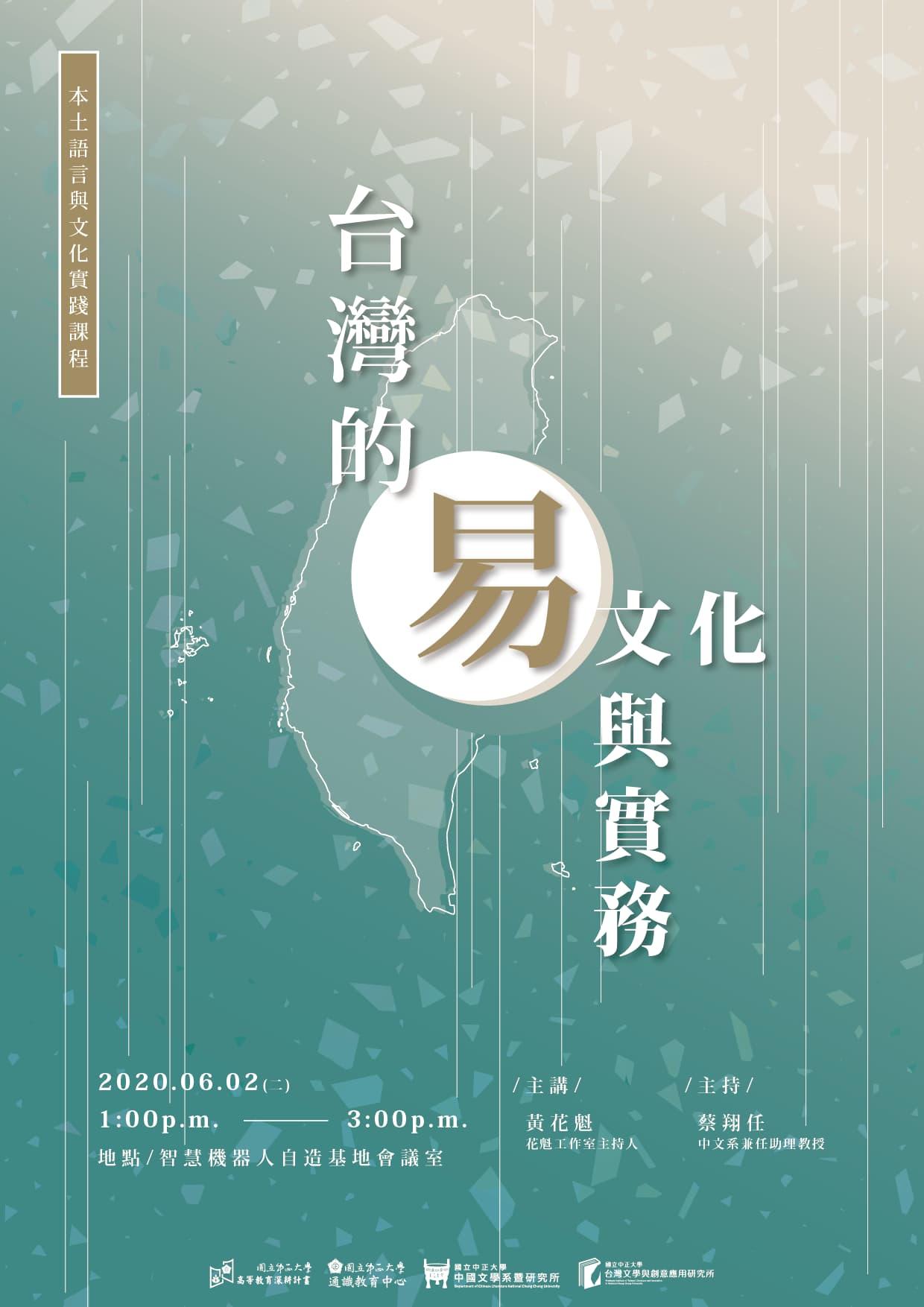 台灣的易文化與實務