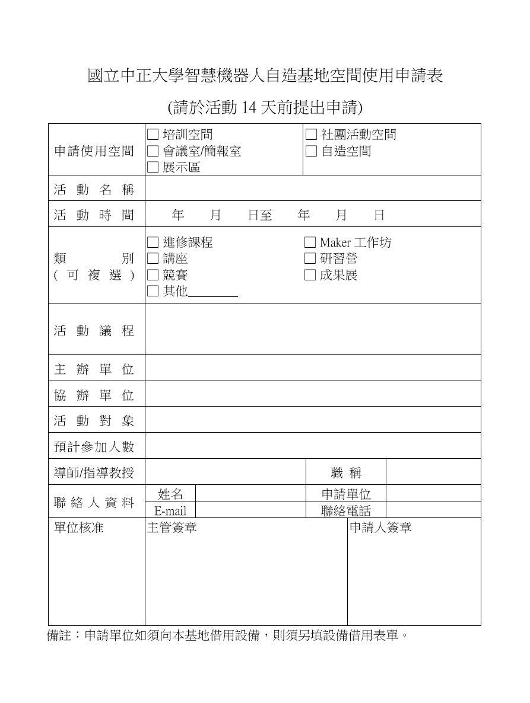 自造基地空間使用申請表